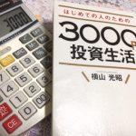 アラフィフが資産運用?「3000円投資生活」という本を読んでみたよ~